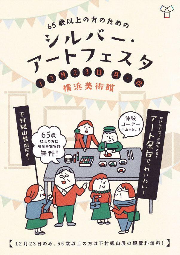 silver-art-festa01 #design #Illustration #japanese