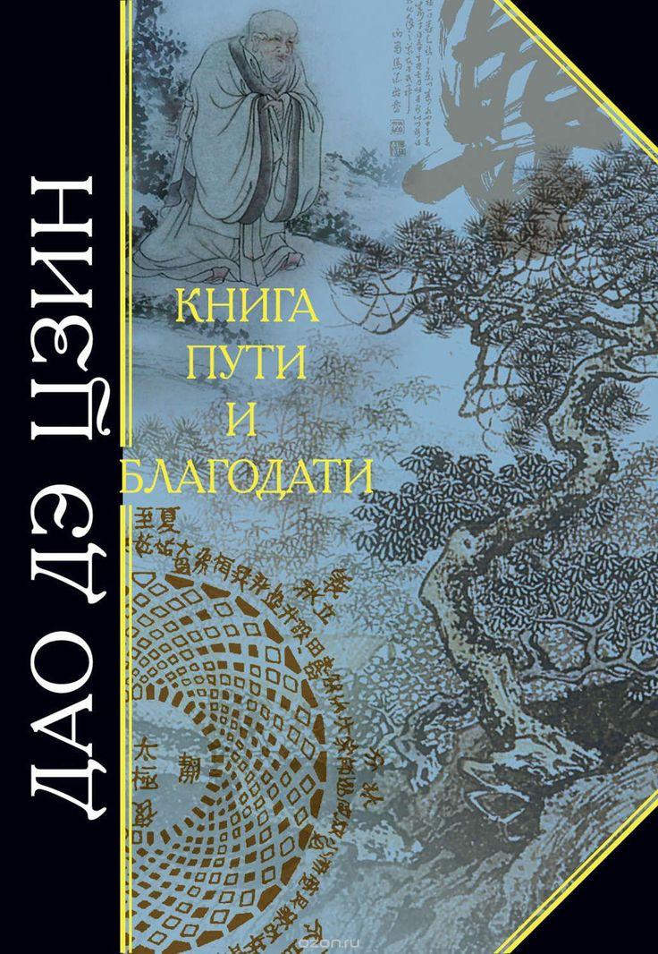"""Цифровая книга """"Дао дэ Цзин. Книга пути и благодати (сборник)"""" Лао-цзы - купить…"""