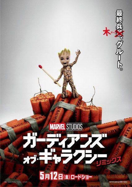 Опубликован японский постер супергеройского блокбастера «Стражи Галактики. Часть 2» Джеймса Ганна с участием малыша Грута.