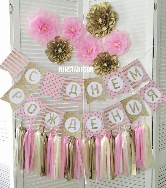 Гирлянда-флажки С Днем рождения в розово-золотом цвете; тассел гирлянда, бумажные цветочки