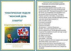 Календарный план на февраль, подготовительная группа «Женский день 8 марта»