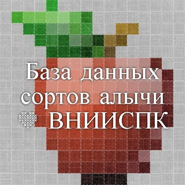 База данных сортов алычи • ВНИИСПК