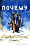 Читайте книгу Почему медведь зимой спит, Коваленков А. #onlineknigi #read #page #literate