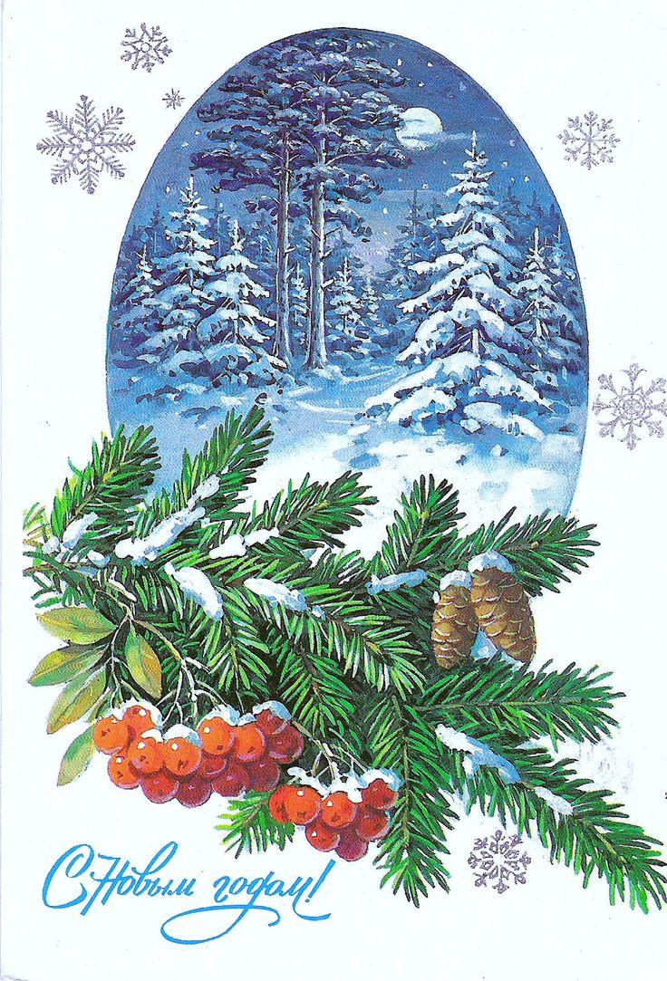 Happy New Year by Kurtenko 1986