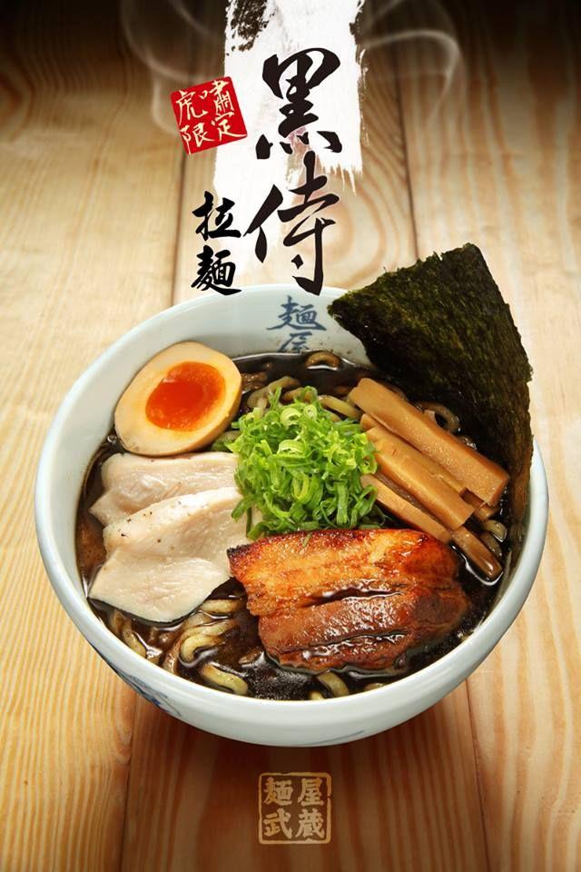 Graph Design, Menu Design, Food Design, Layout Design, Food Poster Design,  Graphic Posters, Graphic Design Typography, Japanese Food, Japanese Design