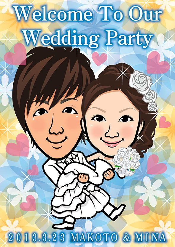 似顔絵ウェルカムボードイラスト183 http://wedding.mypic.jp/data/183/