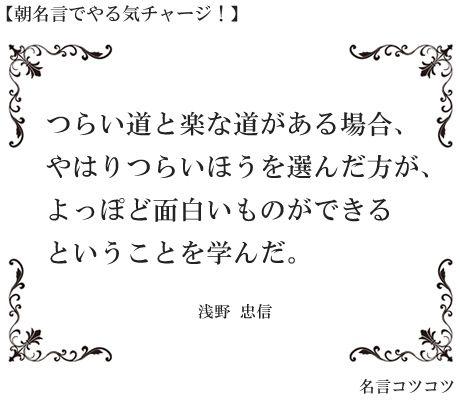 浅野 忠信の名言[朝名言アーカイブ]