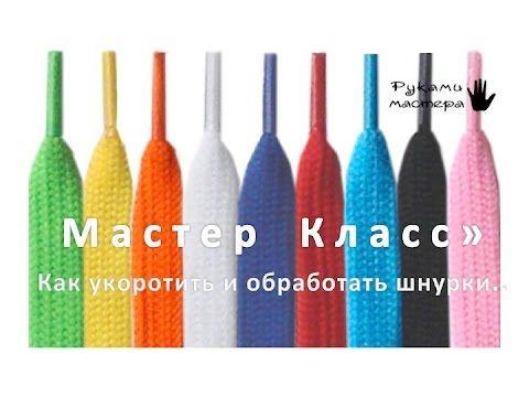 Как красиво обработать обрезанные кончики шнурков: видеоурок - Ярмарка Мастеров - ручная работа, handmade