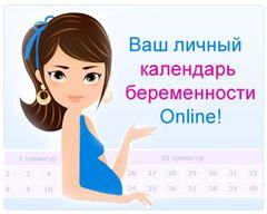 Личный календарь беременности онлайн