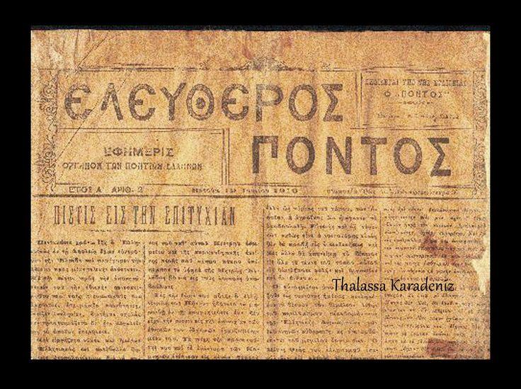 «'ς σην πατρίδαν»: Περιοδικά-εφημερίδες-έντυπα εποχής: Ελεύθερος Πόντ...