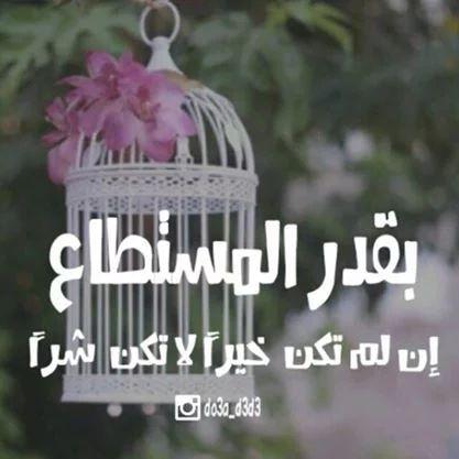 Untitled on We Heart It | حلو الكلام ، ومره | Pinterest | Arabic words and Mottos