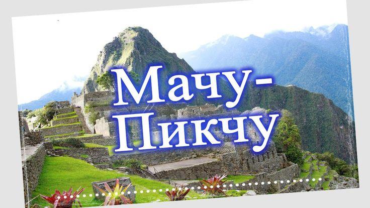 Мачу-Пикчу На территории Американского континента среди всех археологических строений, уходящих в глубокую древность, расположен древний город Мачу-Пикчу - с...