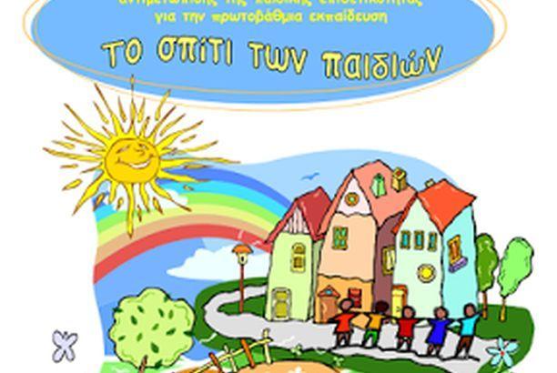 «Το σπίτι των παιδιών»...εκπαιδευτικό υλικό για την πρόληψη της παιδικής επιθετικότητας