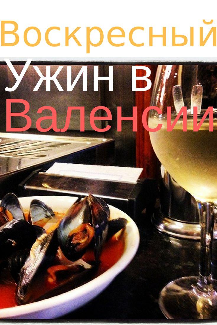 Часы открытия у испанских ресторанов варьируются и могут быть поводом для расстройства. Большинство ресторанов открываются только на обед (13.00-16.00) и поздний испанский ужин (20.30 - 23.30). Испанские рестораны могут закрыться на каникулы на долгое время. Многие из них не работают по понедельникам и многие не открываются на ужин по воскресеньям.   Если вы бродите по улицам Валенсии в поиске места, где поужинать в воскресный день, то этот пост для вас!