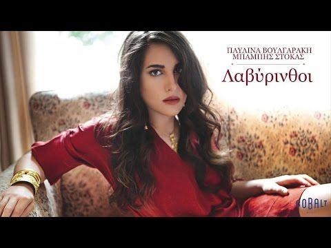 Παυλίνα Βουλγαράκη - Μπάμπης Στόκας - Λαβύρινθοι - Official Audio Release - YouTube