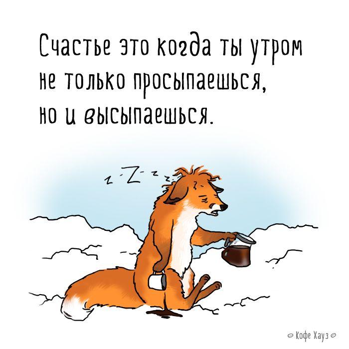 Держитесь! Еще пара дней и снова выходные)   #кофе #coffee #утро #счастье #спать