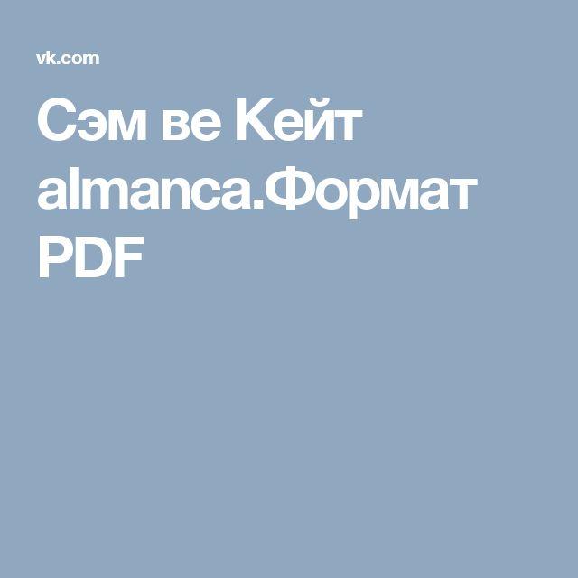 Сэм ве Кейт almanca.Формат PDF