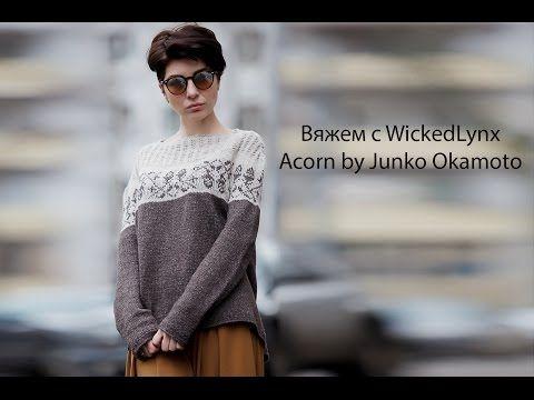 Вяжем с WickedLynx. Acorn by Junko Okamoto - YouTube