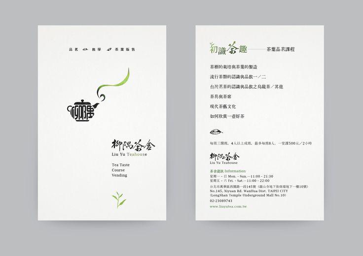 柳隅茶舍—宣傳設計案內 Liu Yu Teahouse—Coolcard