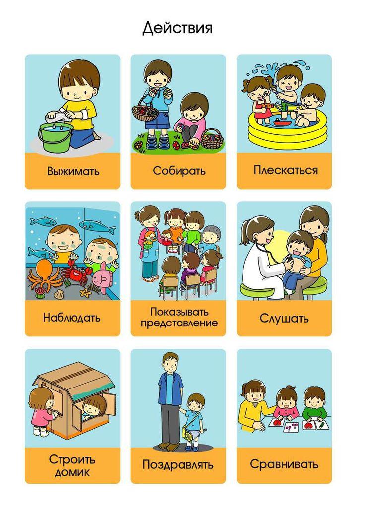 Картинки с глаголами для малышей