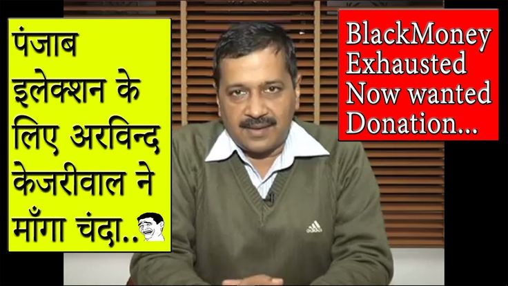 Black Money Exhausted wanted Donation   पंजाब इलेक्शन के लिए अरविन्द केजरीवाल ने माँगा चंदा  