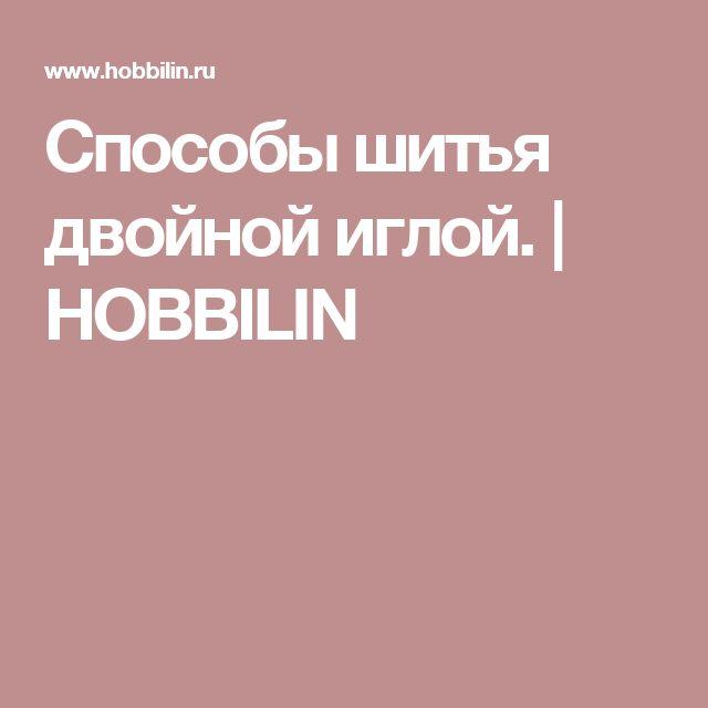 Способы шитья двойной иглой. | HOBBILIN