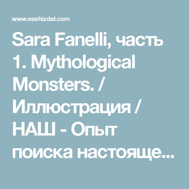 Sara Fanelli, часть 1. Mythological Monsters. / Иллюстрация / НАШ - Опыт поиска настоящего: визуальное искусство, литература, музыка, кинематограф, общество.