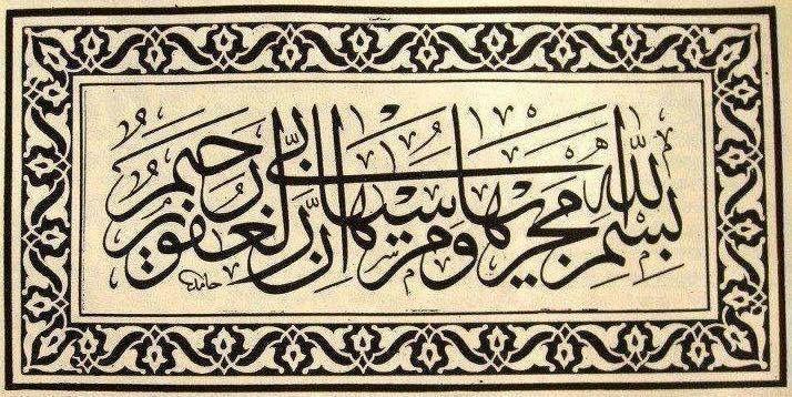 ٤١ هود (Dengan gambar) Kaligrafi arab, Kaligrafi