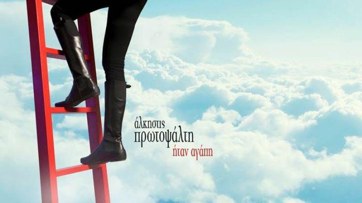 Άλκηστις Πρωτοψάλτη - Ήταν Αγάπη νέο τραγούδι (Lyrics)