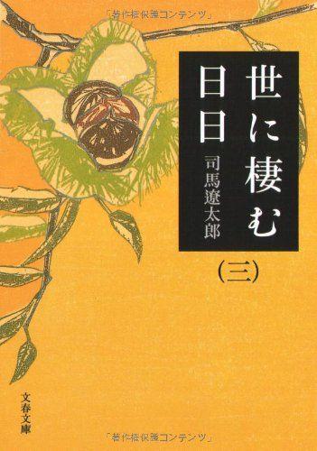 世に棲む日日〈3〉 (文春文庫)   司馬 遼太郎 http://www.amazon.co.jp/dp/4167663082/ref=cm_sw_r_pi_dp_YoChwb1AF7W2W