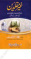 Islamic Books In Urdu کتاب بہترین دوست | Al Asir Channel Urdu Islamic Websites Tarjuman Maslak e Deoband