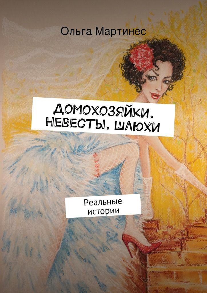 Домохозяйки. Невесты. Шлюхи. Реальные истории #любовныйроман, #юмор, #компьютеры, #приключения, #путешествия, #образование