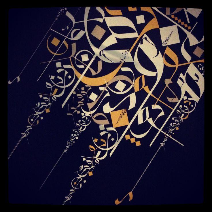 Wissam Shawkat - a contemporary calligraphic/typographic design