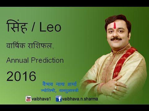 #सिंह, #Singh, #Leo #Astrology #2016 #Annual #Horoscope, #Hindi #Rashiphal, #Year2016 #Prediction, #Forecast  #Astrology2016 #AnnualHoroscope, #HindiRashiphal, #YearPrediction, #Rashifal, #राशिफल   https://youtu.be/LYTJxf35XT4