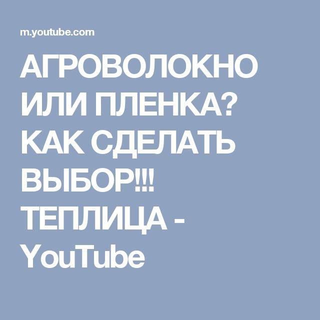 АГРОВОЛОКНО ИЛИ ПЛЕНКА? КАК СДЕЛАТЬ ВЫБОР!!! ТЕПЛИЦА - YouTube