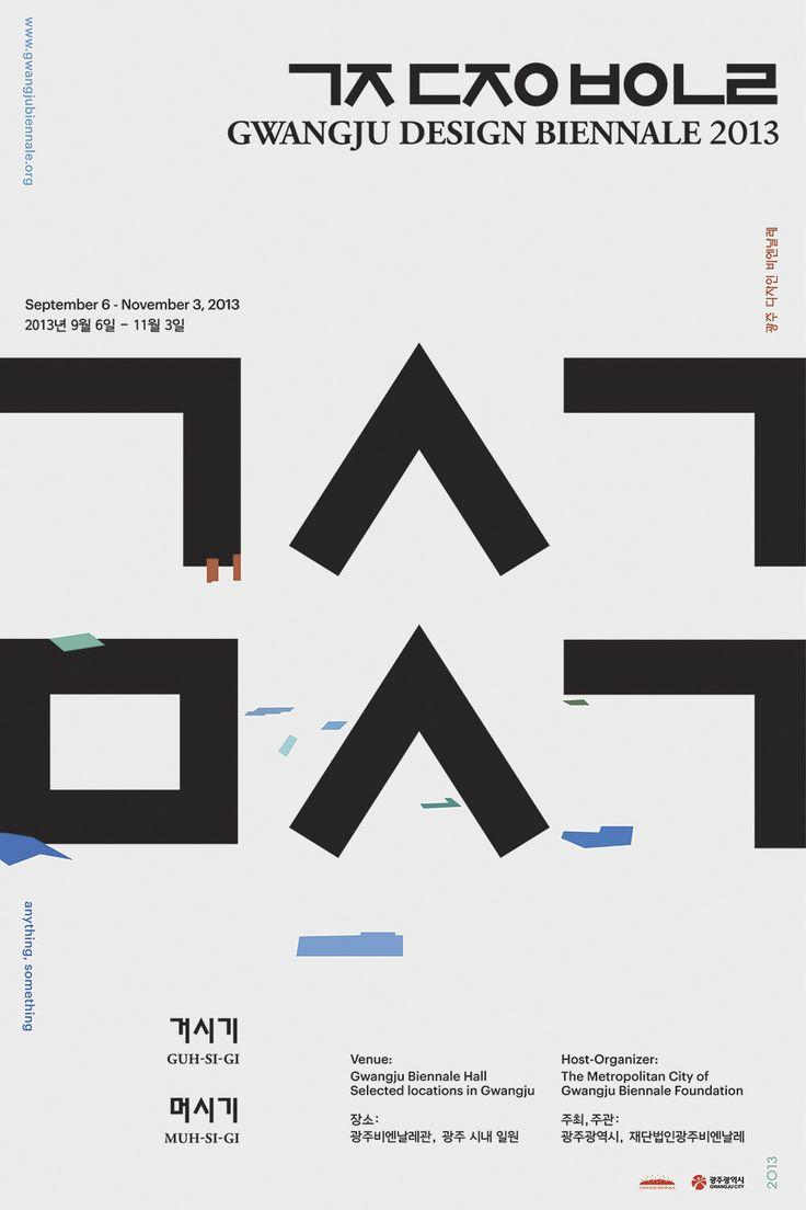 gwangju design biennale 2013 - jeffhandesign