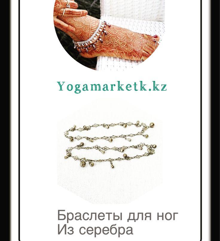 Индийские браслеты из серебра на ноги. Покупай на Yogamarket.kz
