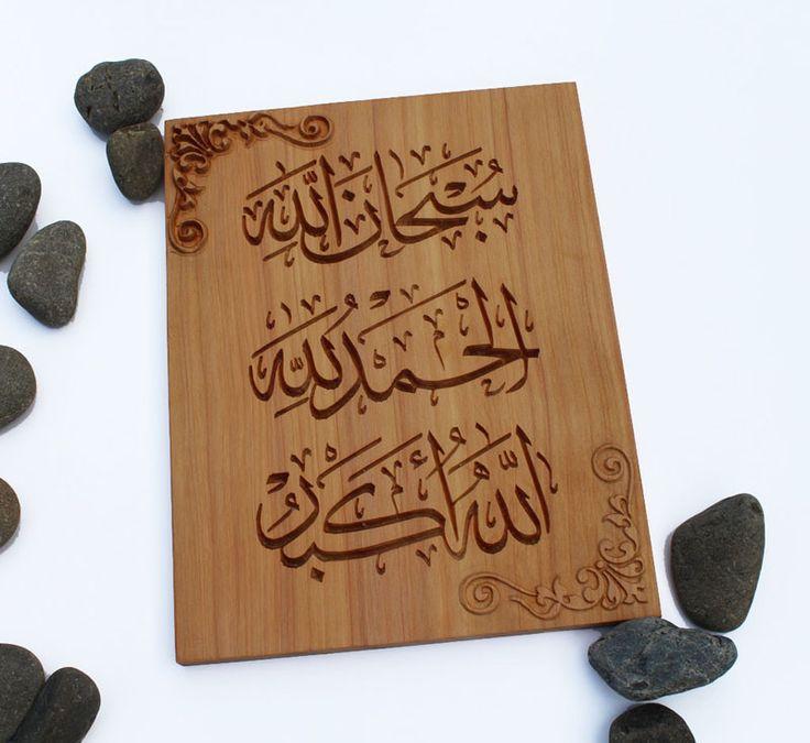 Islamic wall art - Subhana Allah - Alhamduillah - Allahu Akbar