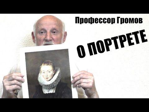 Профессор Громов о портрете