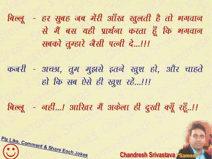 Chandresh Srivastava's Jokes: Shadi k Side-effects...