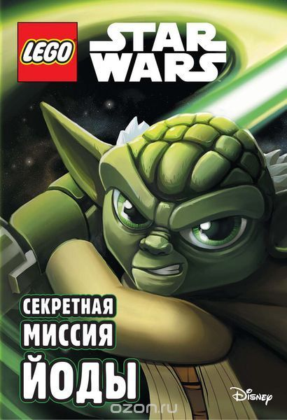 """Книга """"Секретная миссия Йоды"""" - купить на OZON.ru книгу Yoda's Secret Missions с…"""