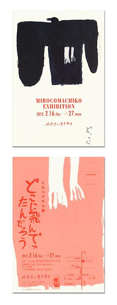 ミロコマチコ展 どこに飛んでったんだろう ArtWork_Mirocomachiko Design_SKKY Inc.
