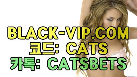첫충이벤트 BLACK-VIP.COM 코드 : CATS 챔피언스리그배팅사이트 첫충이벤트 BLACK-VIP.COM 코드 : CATS 챔피언스리그배팅사이트 첫충이벤트 BLACK-VIP.COM 코드 : CATS 챔피언스리그배팅사이트 첫충이벤트 BLACK-VIP.COM 코드 : CATS 챔피언스리그배팅사이트 첫충이벤트 BLACK-VIP.COM 코드 : CATS 챔피언스리그배팅사이트 첫충이벤트 BLACK-VIP.COM 코드 : CATS 챔피언스리그배팅사이트
