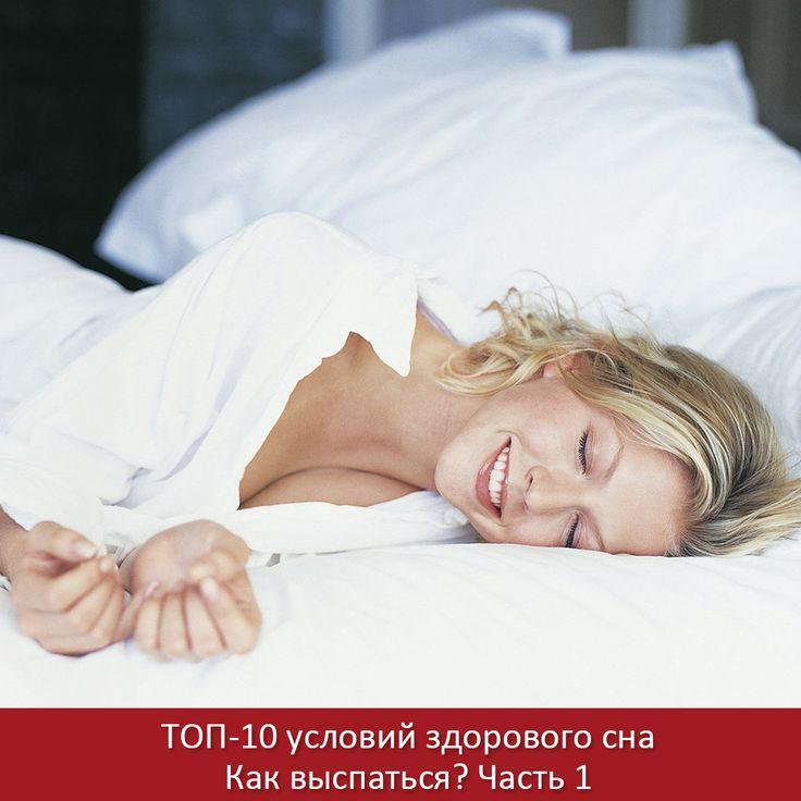 Как выспаться? ТОП-10 условий здорового сна Часть 1.  1.Не наедаться на ночь. Не стоит также бросаться в другую крайность: ложиться в постель на голодный желудок. Если вы не успели поужинать вовремя, а перед сном испытываете голод, съешьте что-нибудь легкое и, желательно, белковое: нежирный творог, вареную куриную грудку, стакан простокваши. Белок даст вам сытость, не возбуждая нервную систему, поэтому вы сможете заснуть вовремя. 2.❄️Спать в прохладной комнате. Мерзнуть при этом совсем не…