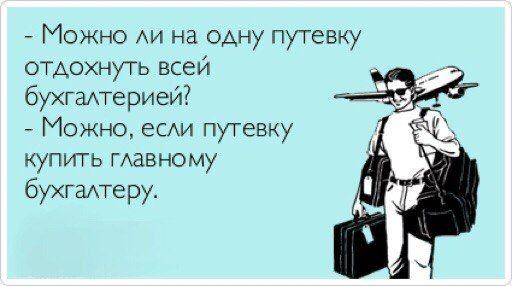 РУБРИКА: #бухгалтерский_юмор  #Просто_так #Смешно #Бухгалтерия #Главбух #яглавбух
