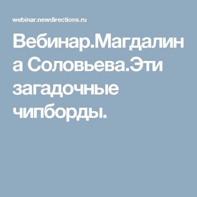 Вебинар.Магдалина Соловьева.Эти загадочные чипборды.
