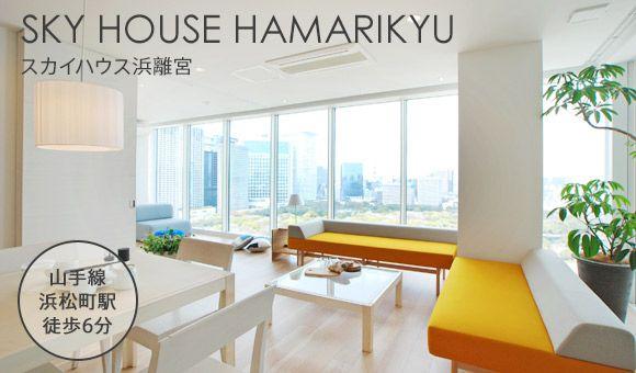 SKY HOUSE HAMARIKYU スカイハウス浜離宮