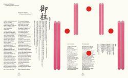 '98 長野冬季オリンピック 開・閉会式プログラムデザイン | SELECTION | 日本デザインセンター