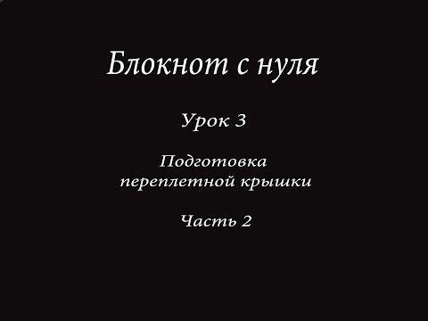 Синичкино лукошко: Блокнот с нуля. Урок 3. Подготовка переплетной крышки. Часть вторая