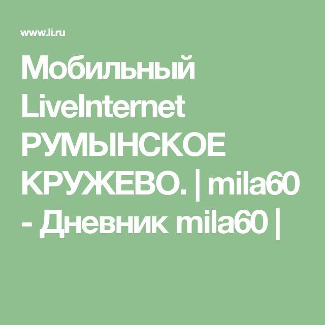 Мобильный LiveInternet РУМЫНСКОЕ КРУЖЕВО. | mila60 - Дневник mila60 |